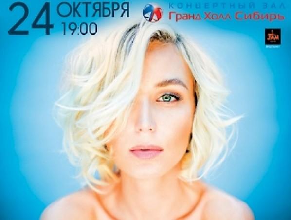 Скачать песню полины гагариной миллион голосов русская версия